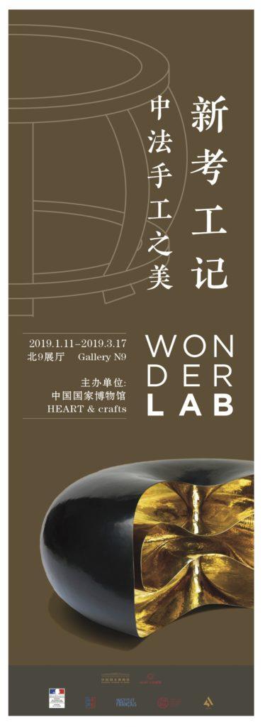 Wonderlab au Musée National de Chine, Pékin, 12 janvier - 17 mars 2019